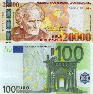 Калькулятор курса драма к евро