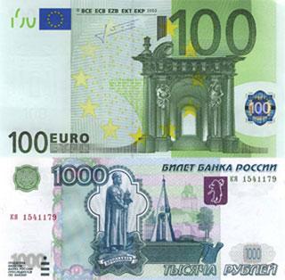 10 евро на рубли 50 коп 2005 года цена