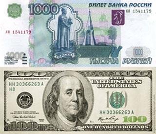 44 цента в рубли рубль 99 года цена