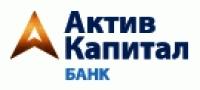 Кредитный калькулятор Актив Капитал Банка