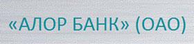 Кредитный калькулятор Алор банка